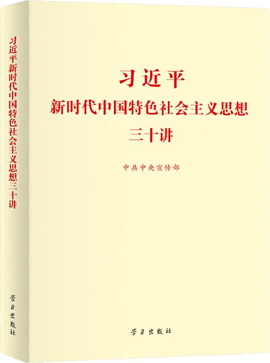 新时代中国特色社会主义思想三十讲.png