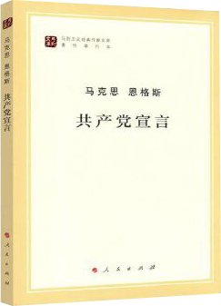 共产党宣言.png
