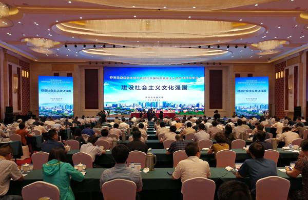 建设社会主义文化强国——学习宣传贯彻习近平新时代中国特色社会主义思想系列研讨会在五分11选5张家港举行